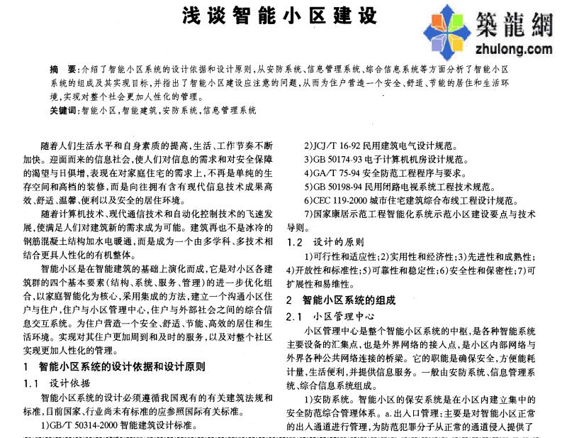 浅谈智能小区建设.pdf