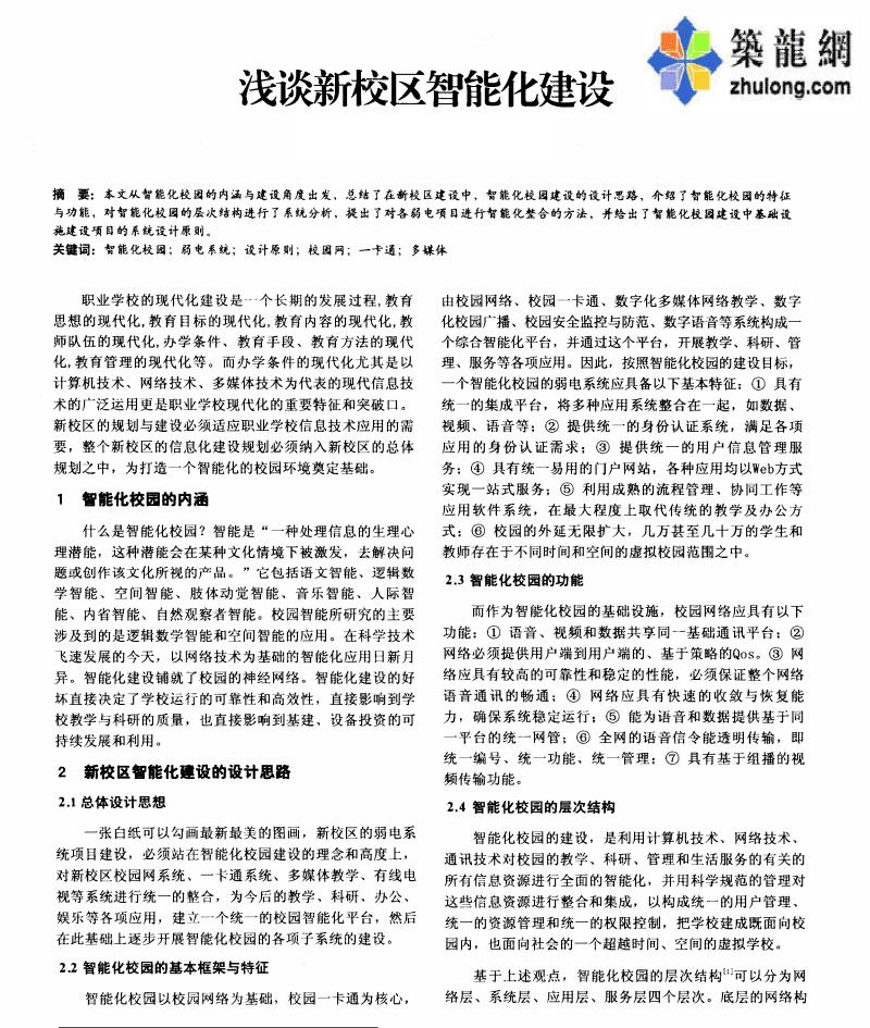 浅谈新校区智能化建设.pdf
