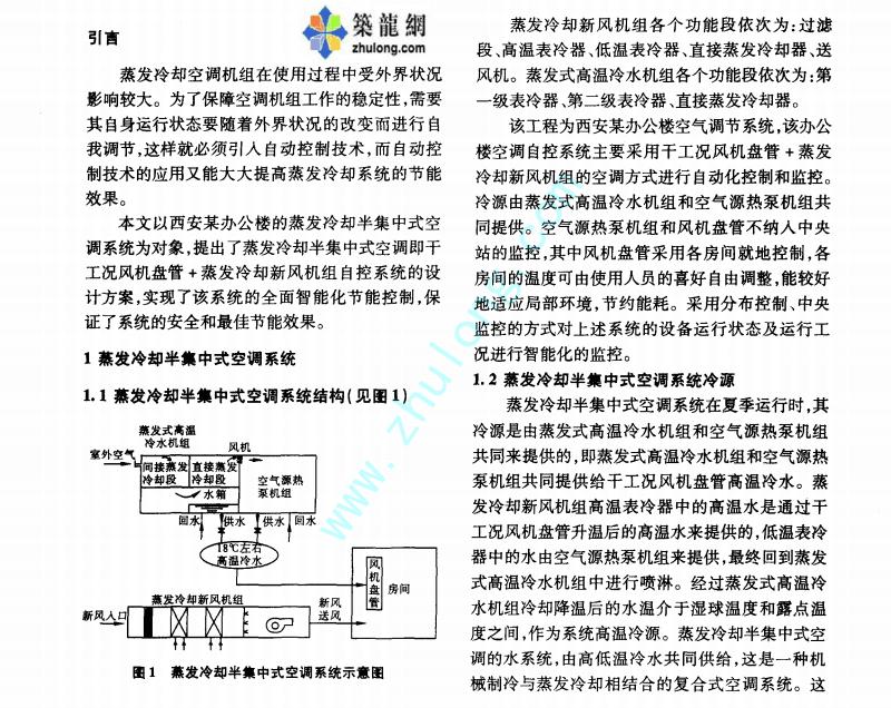 西安某办公楼蒸发冷却半集中式空调自控系统设计方案.pdf