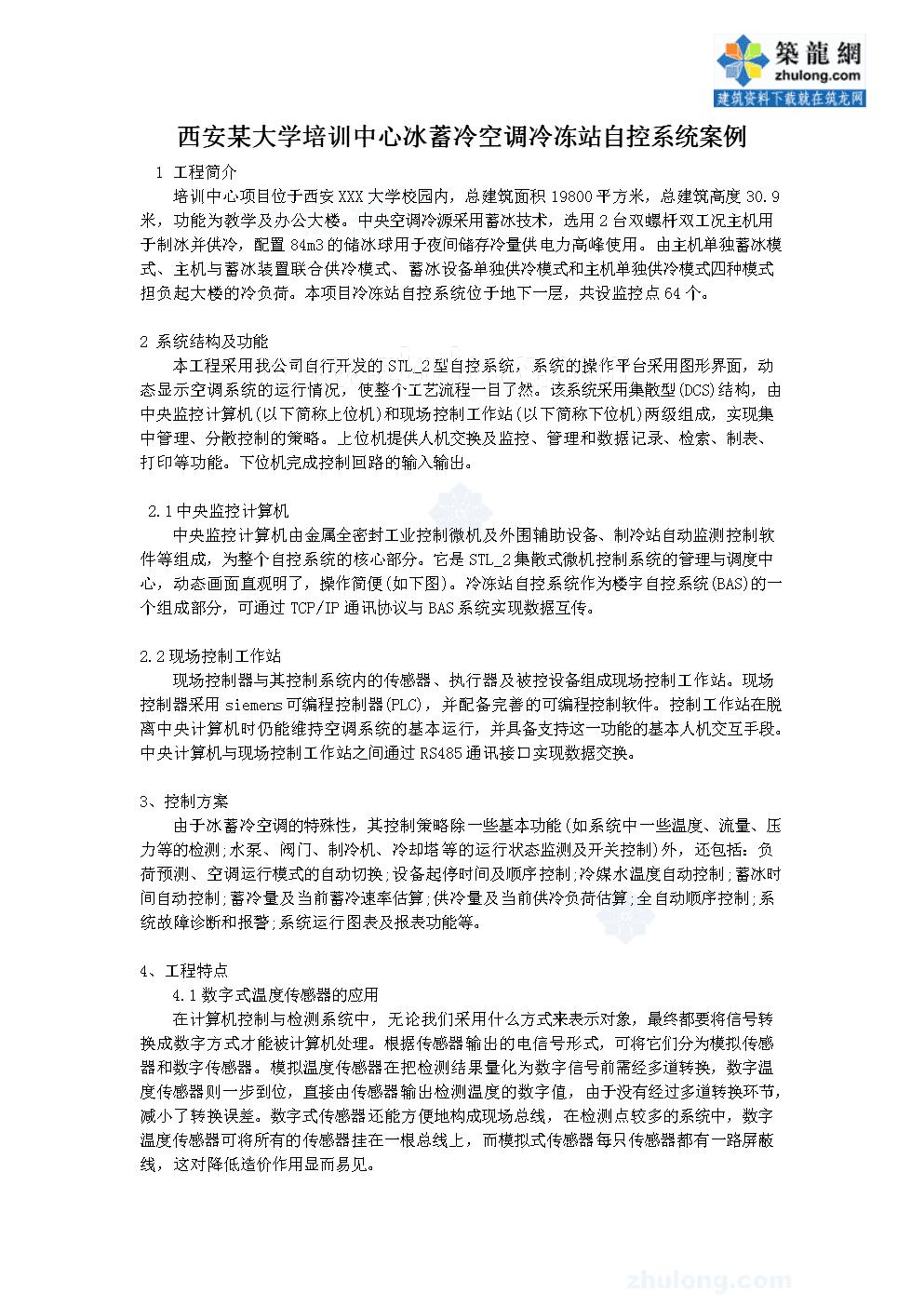 西安某大学培训中心冰蓄冷空调冷冻站自控系统案例.doc