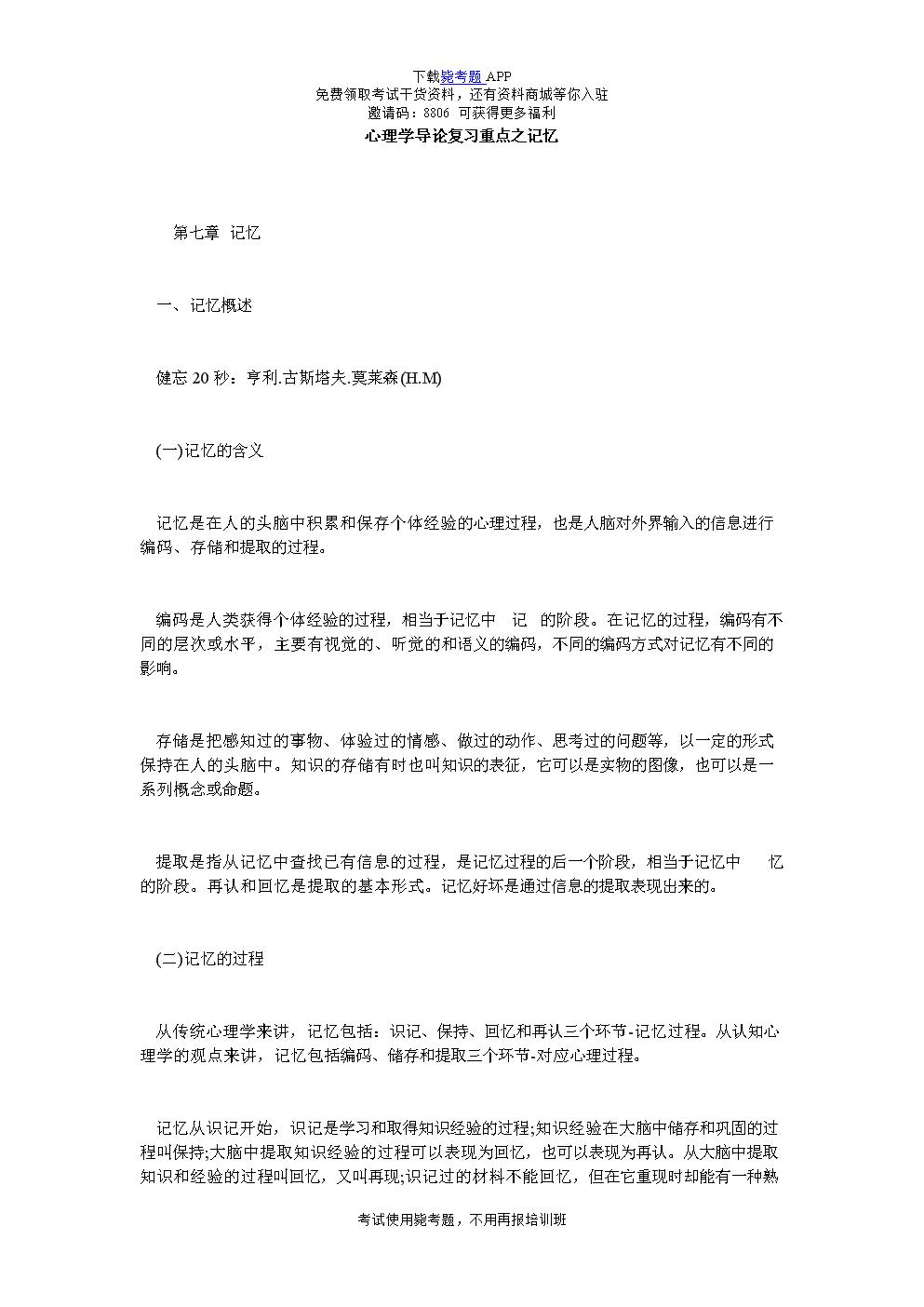心理学导论复习重点之记忆-毙考题.doc