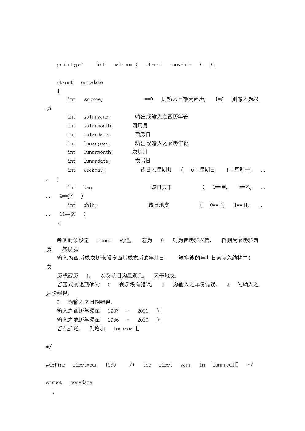 阴阳转换代码.doc