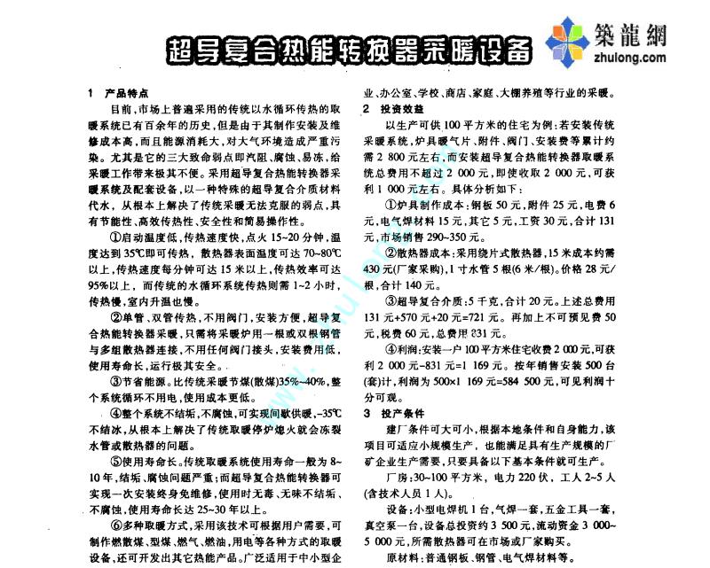 超导复合热能转换器采暖设备.pdf