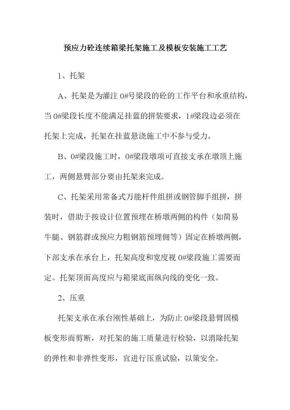 预应力砼连续箱梁托架施工及模板安装施工工艺.doc