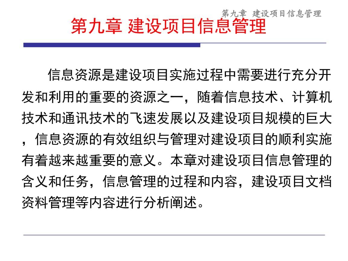 09建设项目信息管理10讲义教材.ppt
