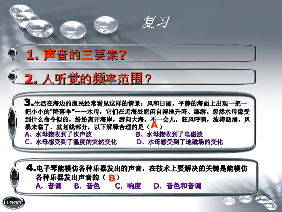 1-4噪声的危害和控制教程教案.ppt