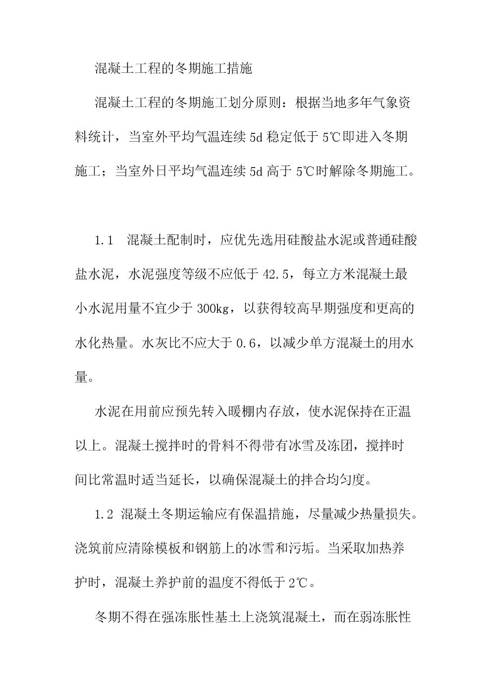 混凝土工程的冬期施工措施资料.doc