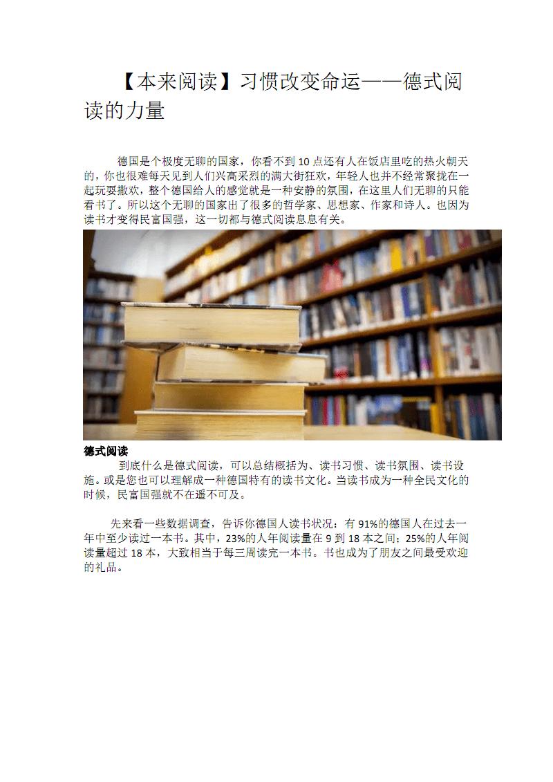 【本来阅读】习惯改变命运——德式阅读的力量.pdf