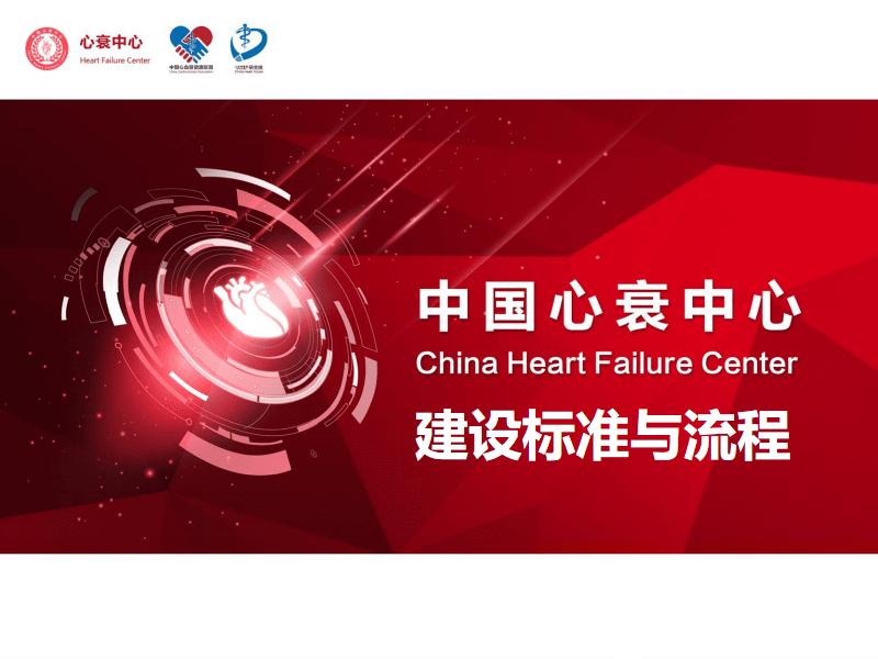 中国心衰中心建设标准和流程.pdf