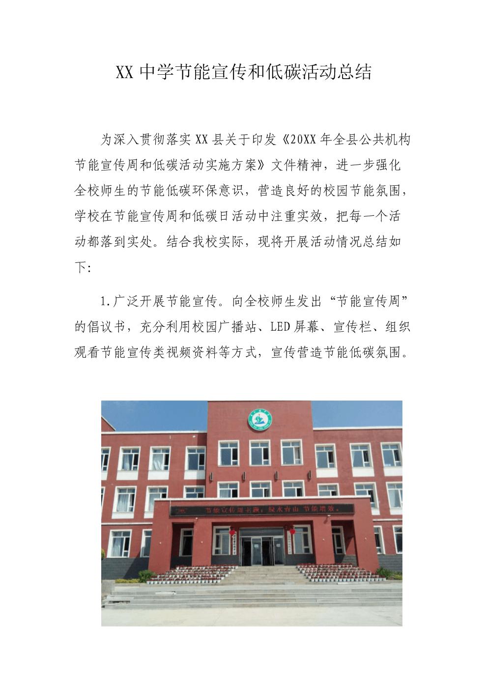 XX中学节能宣传和低碳活动总结.docx