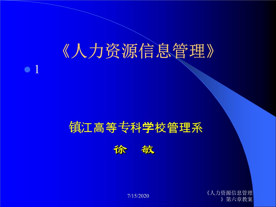 p6《人力资源信息管理》第六章1幻灯片课件.ppt
