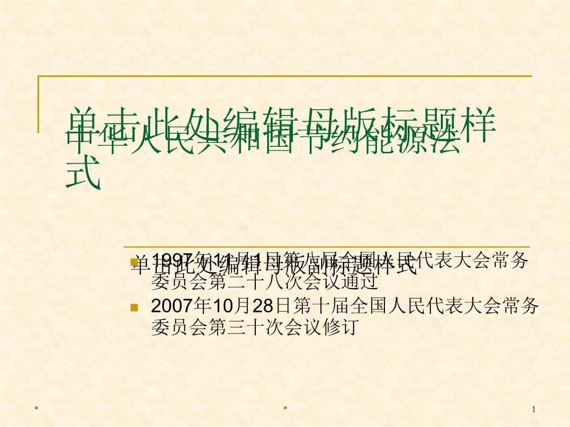 中华人民共和国节约能源法培训课件.ppt
