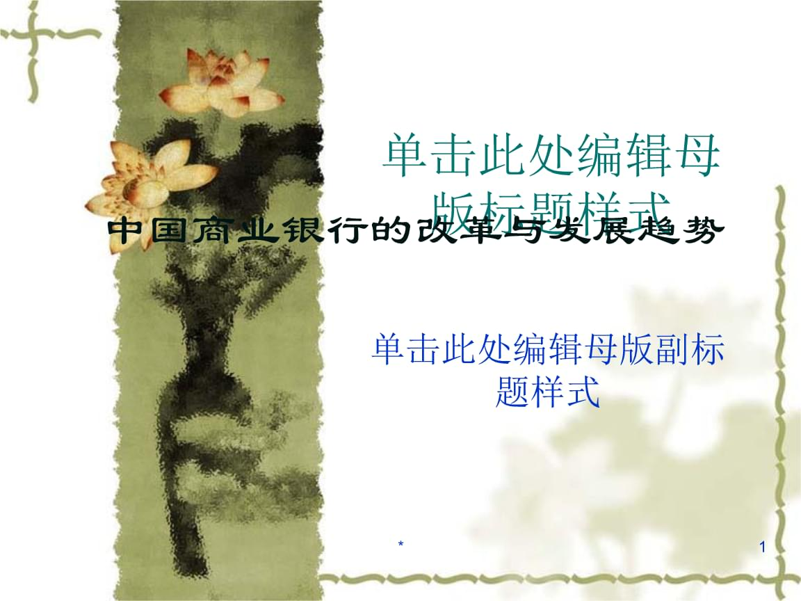 中国商业银行的改革与发展趋势备课讲稿.ppt