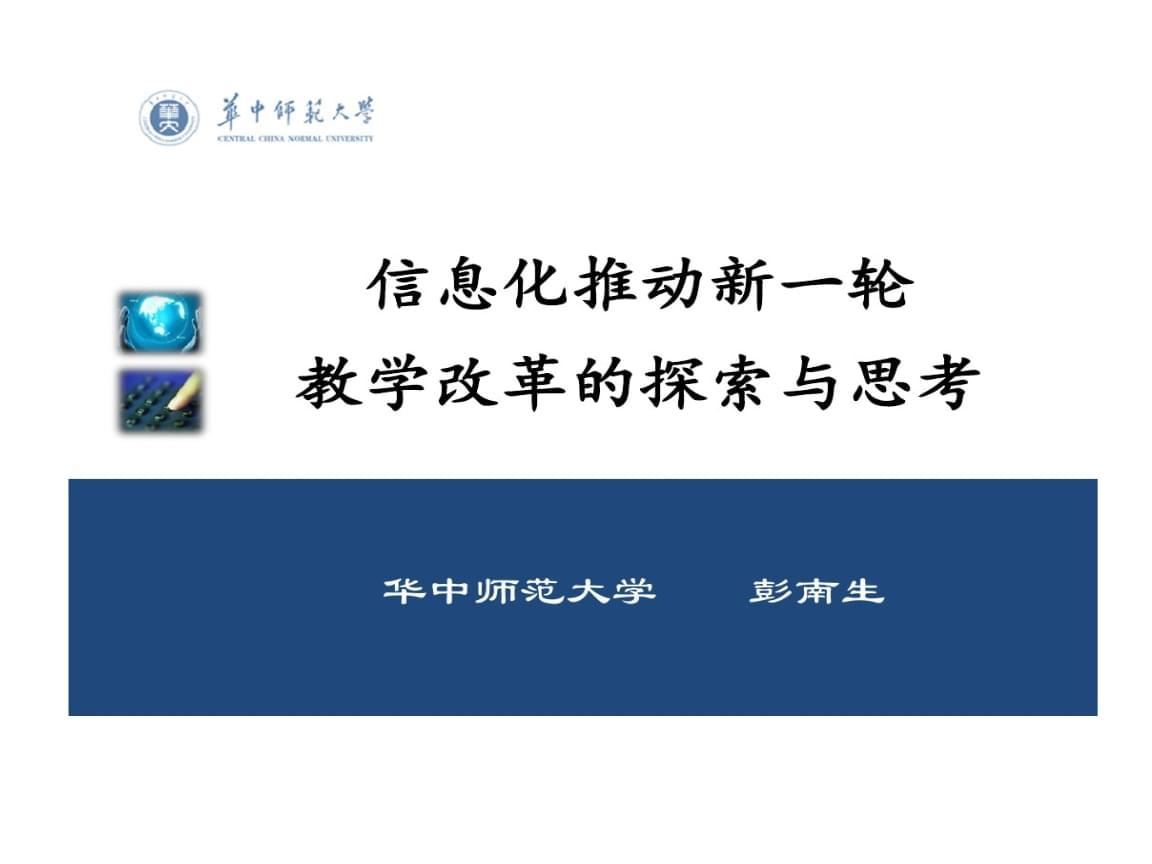 信息化推动高校新一轮教学的改革.ppt