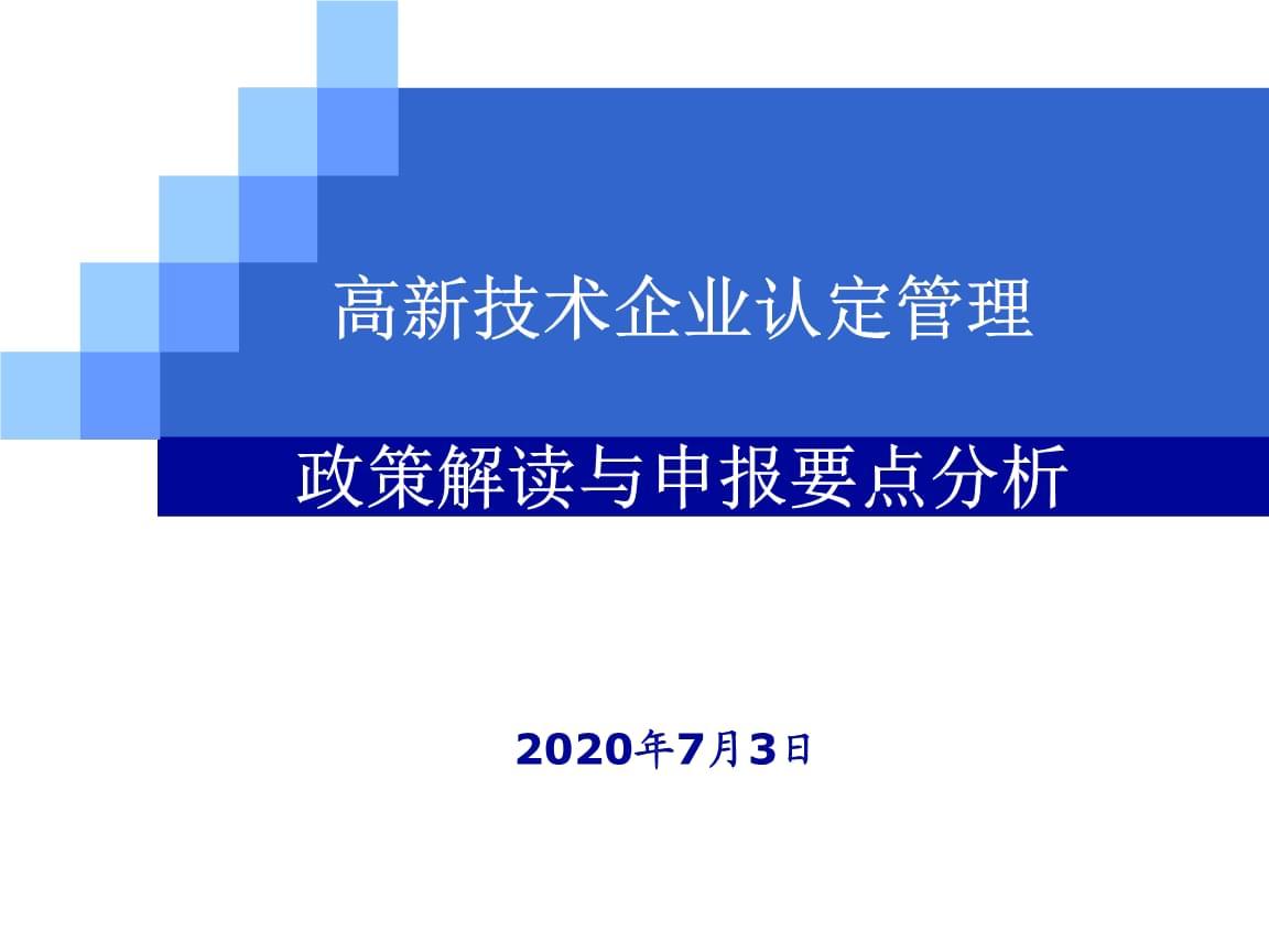 现行高新技术企业认定政策解读及申报要点分析202007.pptx