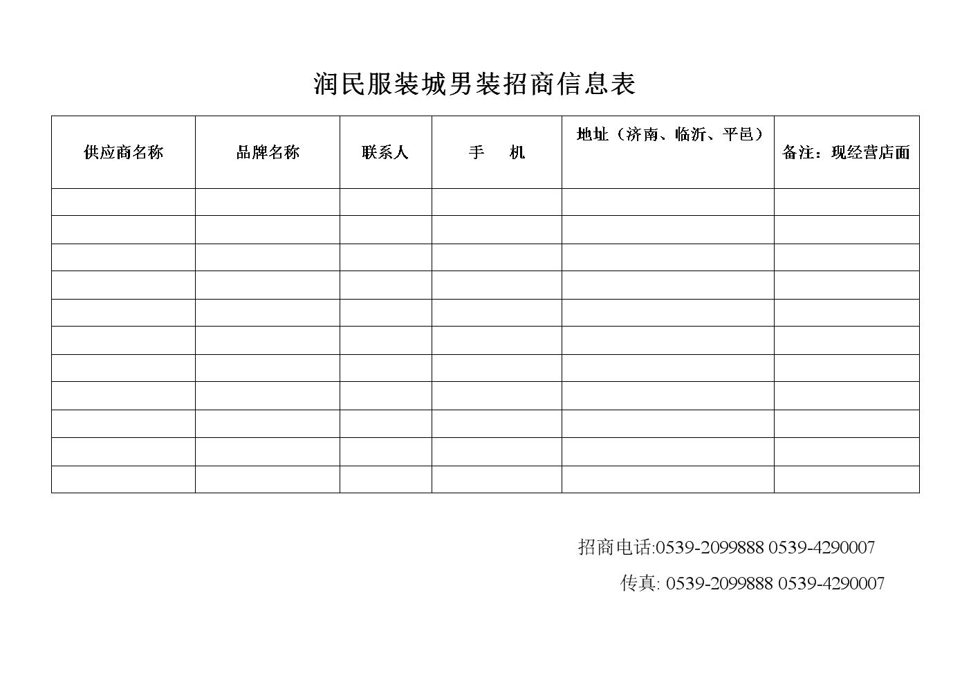 润民服装城男装招商信息表.doc