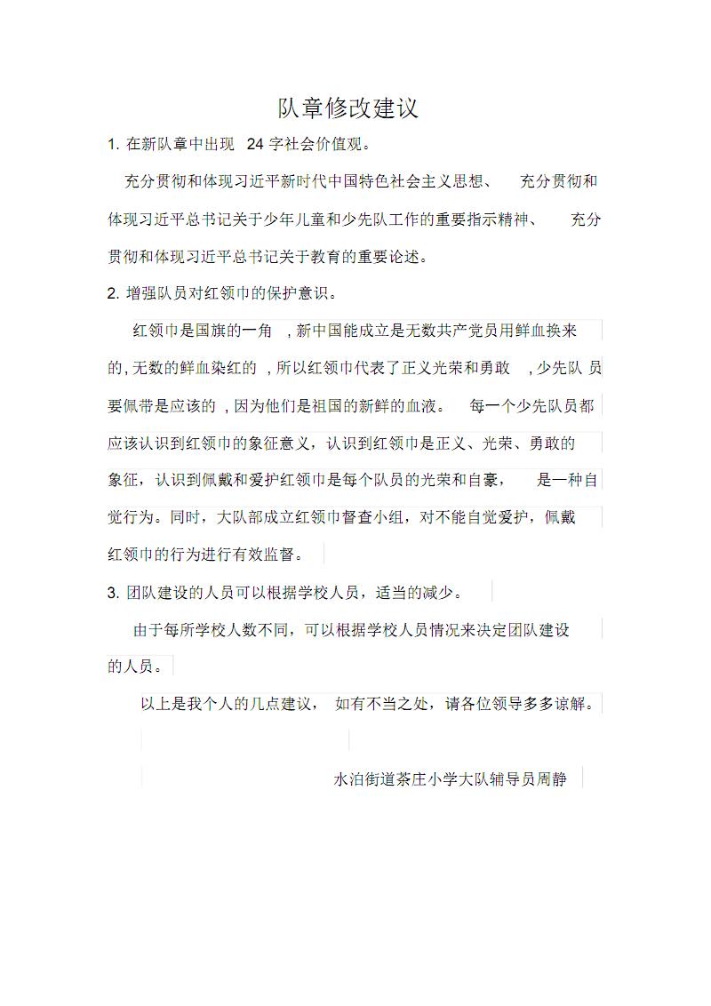 队章修改建议.pdf