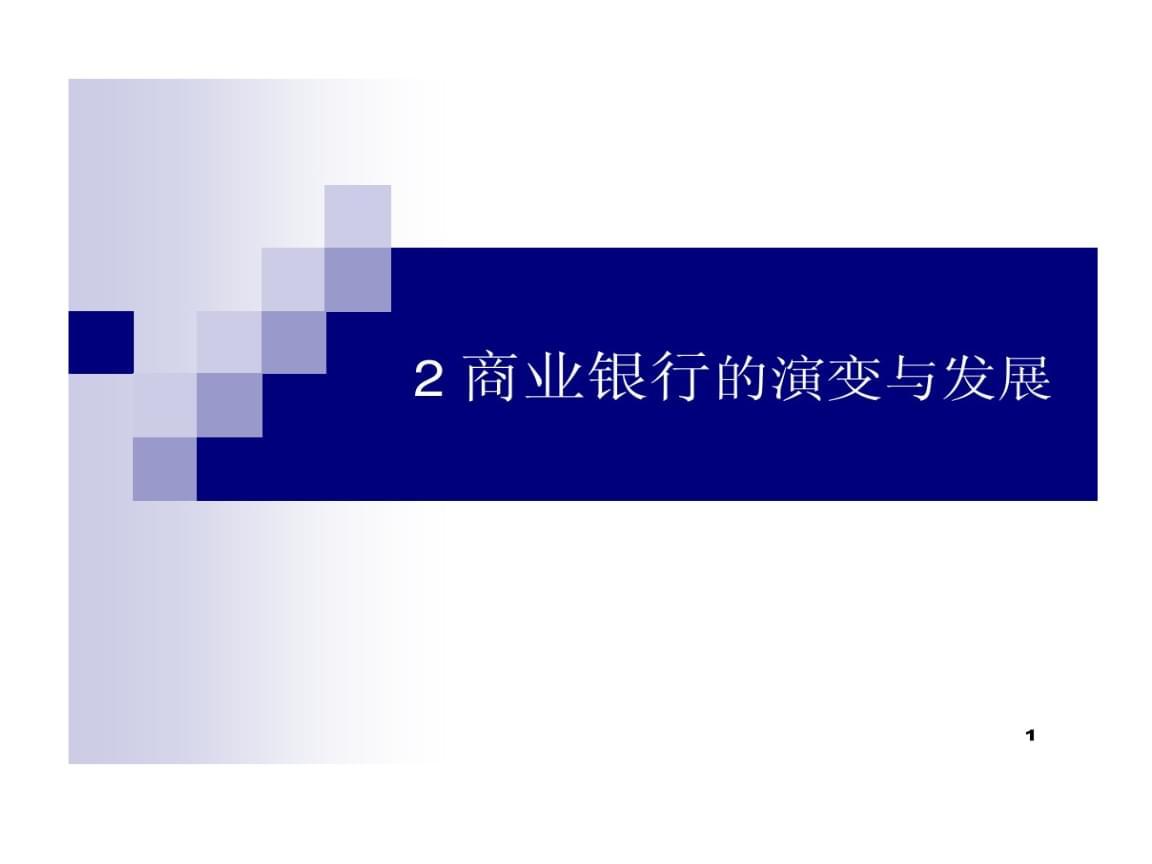 商业银行演变与发展.ppt
