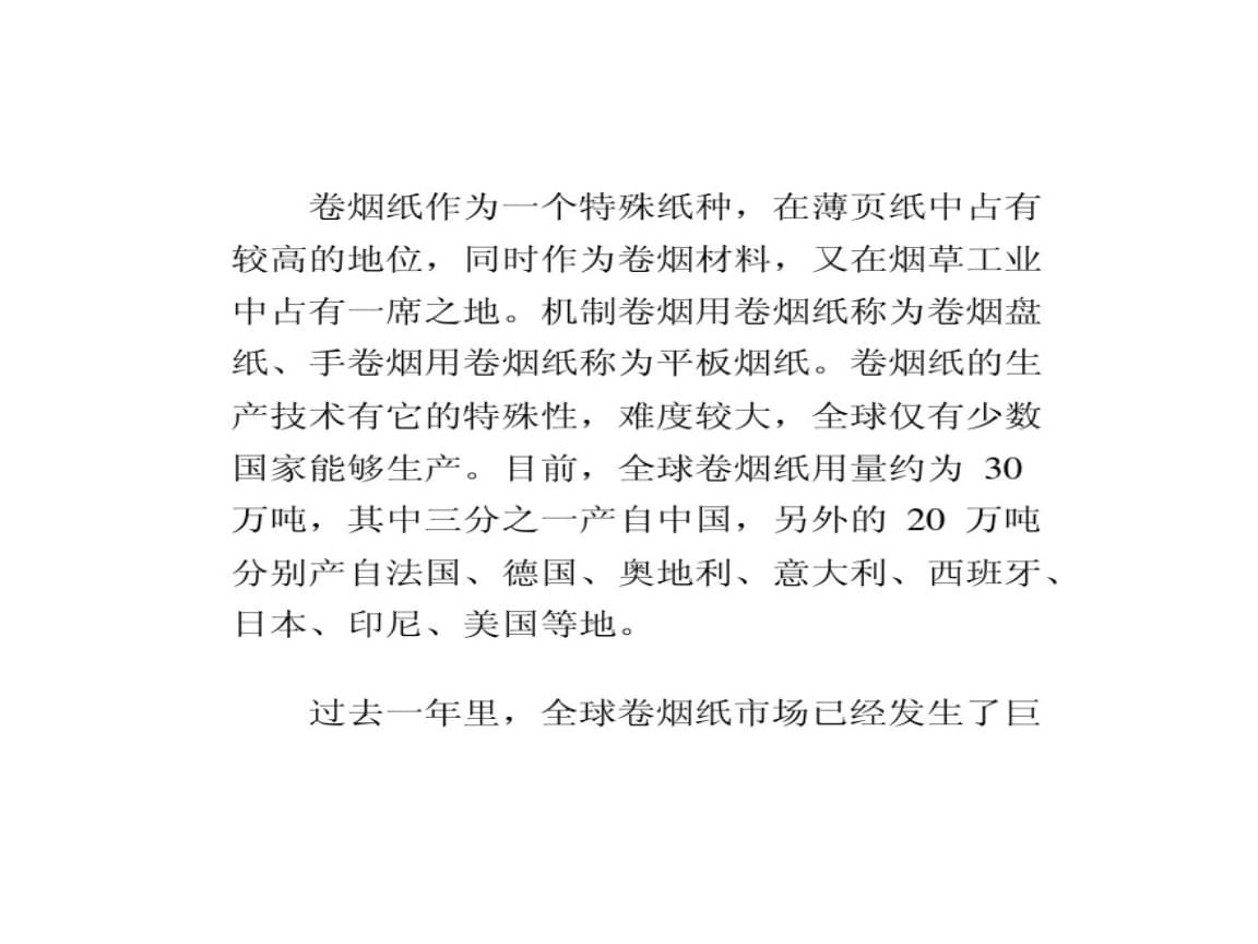 卷烟纸行业深度剖析调研报告摘要.ppt