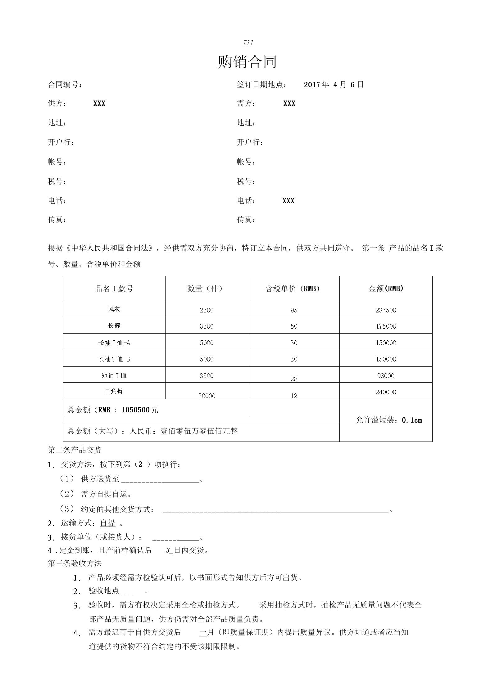 推荐-服装厂购销合同样本-2017年银行用.docx