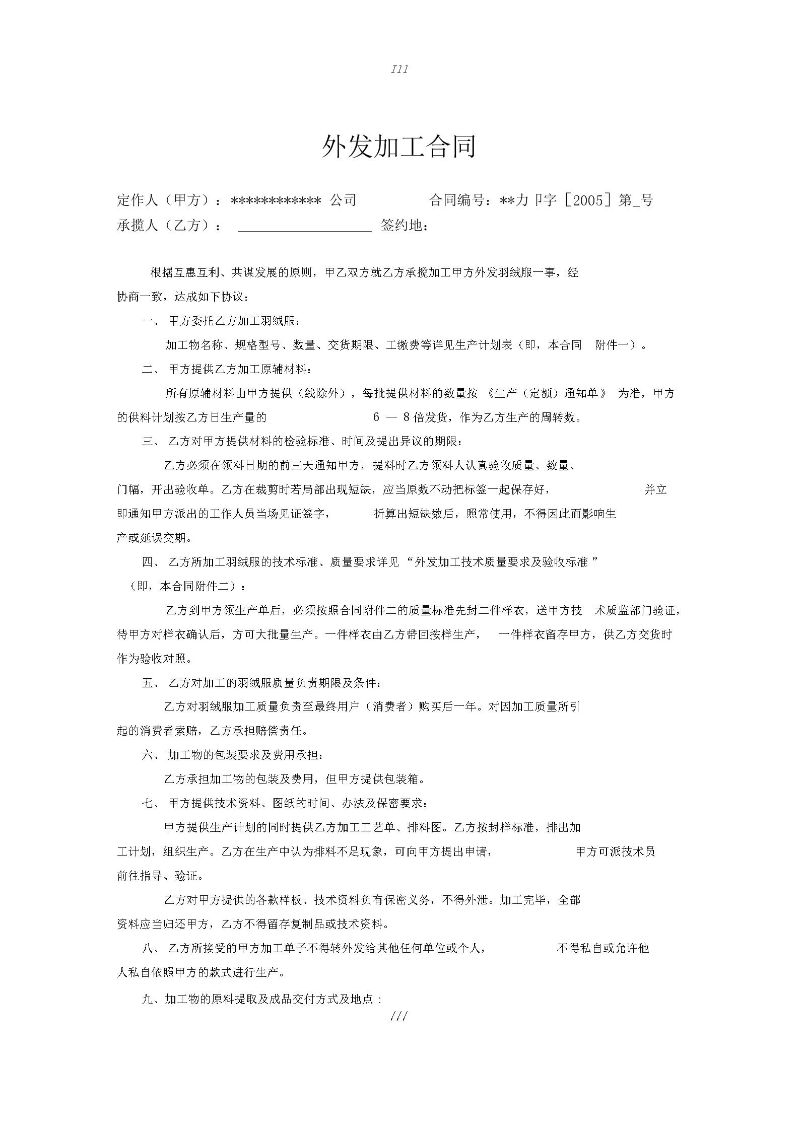 推荐-服装外发加工合同.docx