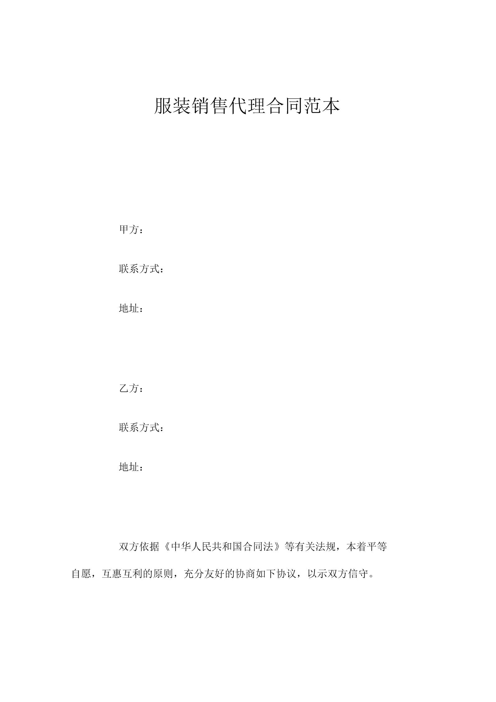 服装销售代理合同范文.docx