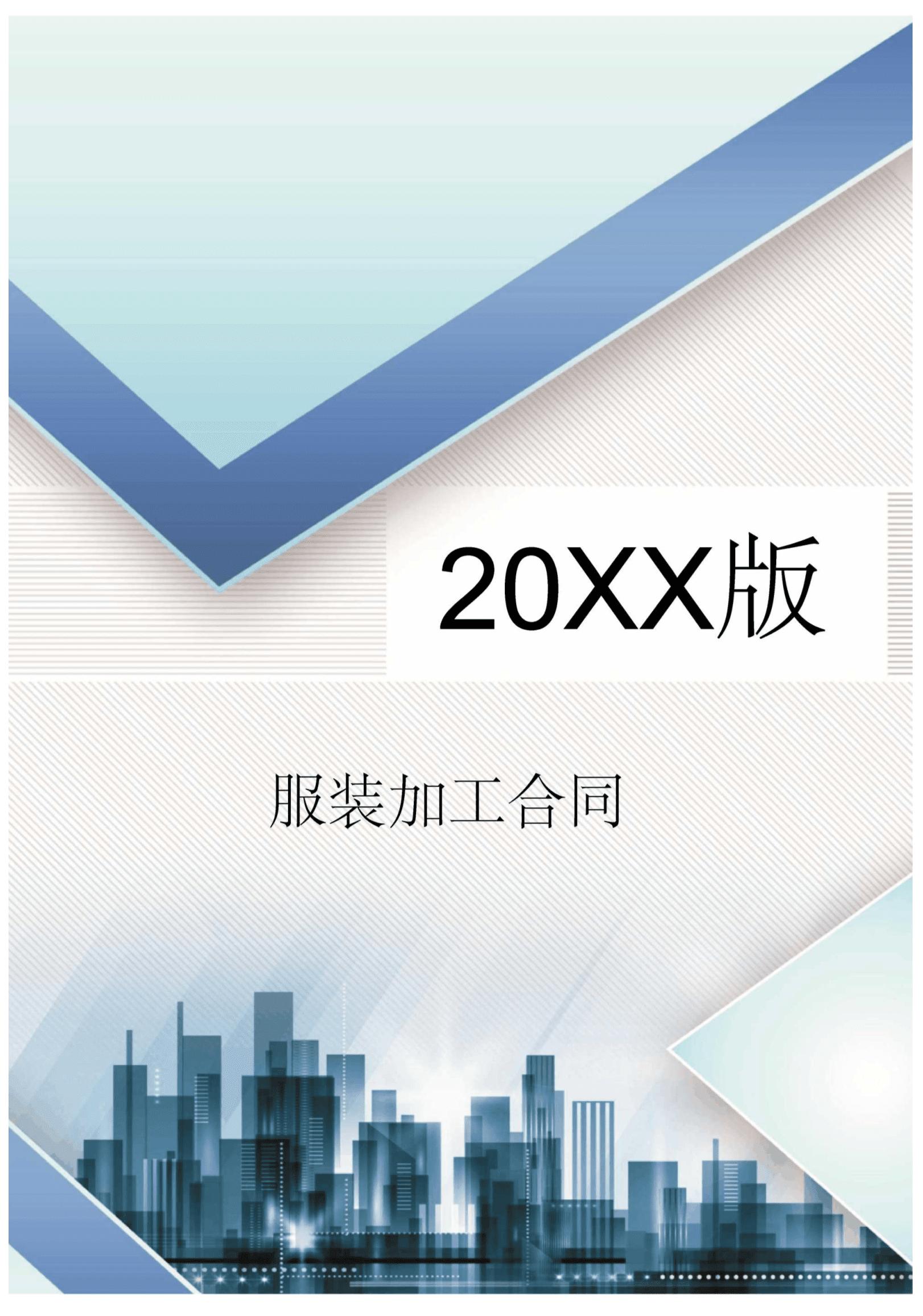 服装加工(定制)合同.docx
