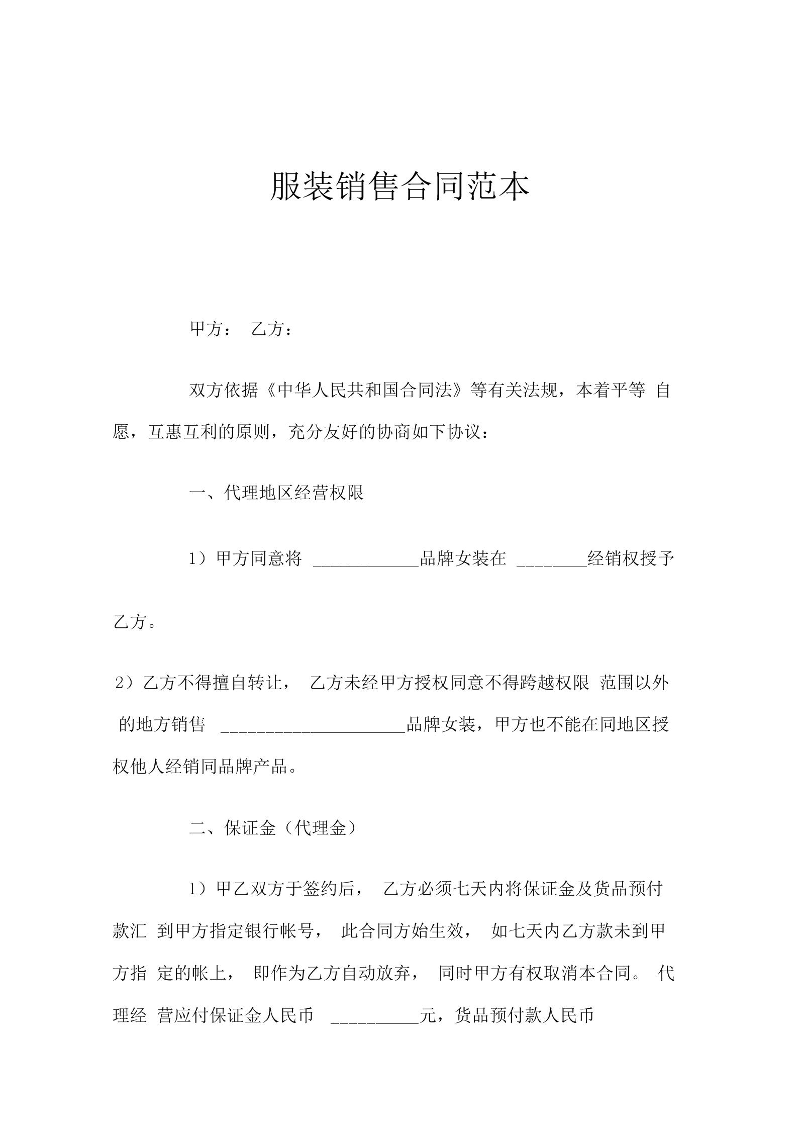 服装销售合同(2).docx