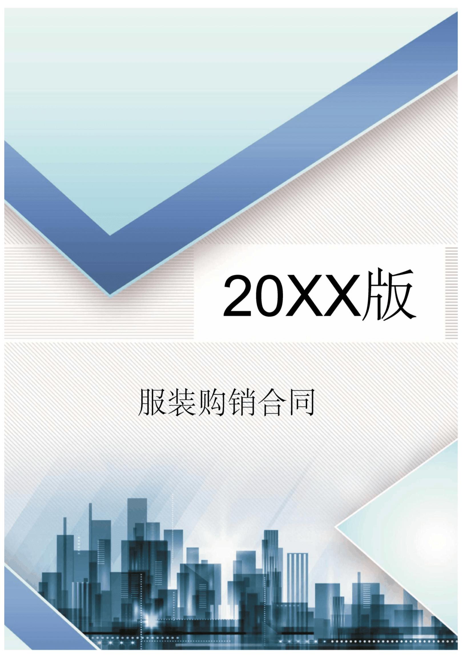 服装购销合同(订货).docx