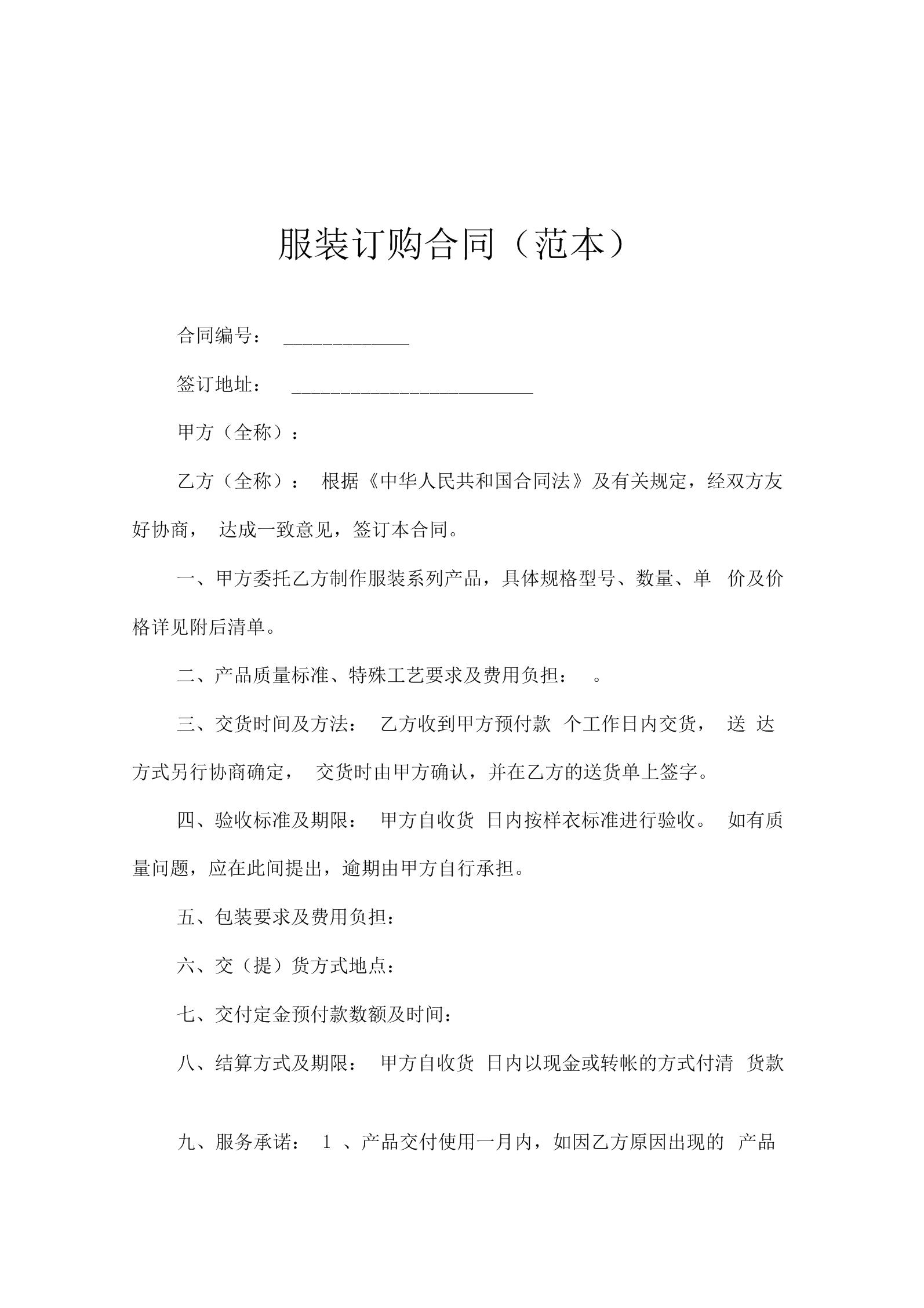 服装订购合同(范本).docx