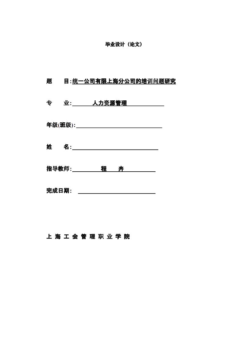 统一公司有限上海分公司的培训问题研究.pdf