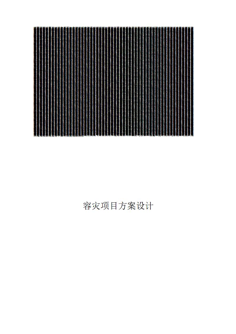 容灾项目方案设计.pdf