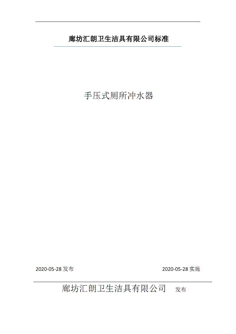 Q_065800HL01-2020手压式厕所冲水器出厂标准.pdf