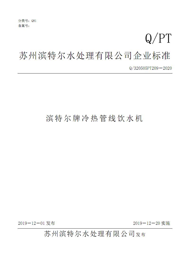 Q_320505PT209-2020滨特尔牌冷热管线饮水机.pdf