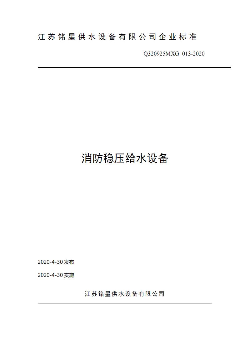 Q_320925MXG 013-2020消防稳压给水设备.pdf