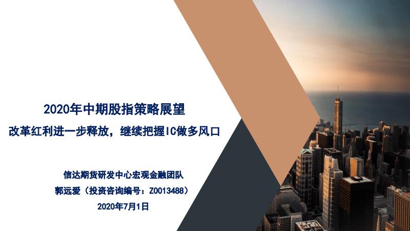 2020年中期股指策略展望:改革红利进一步释放,继续把握IC做多风口.pdf