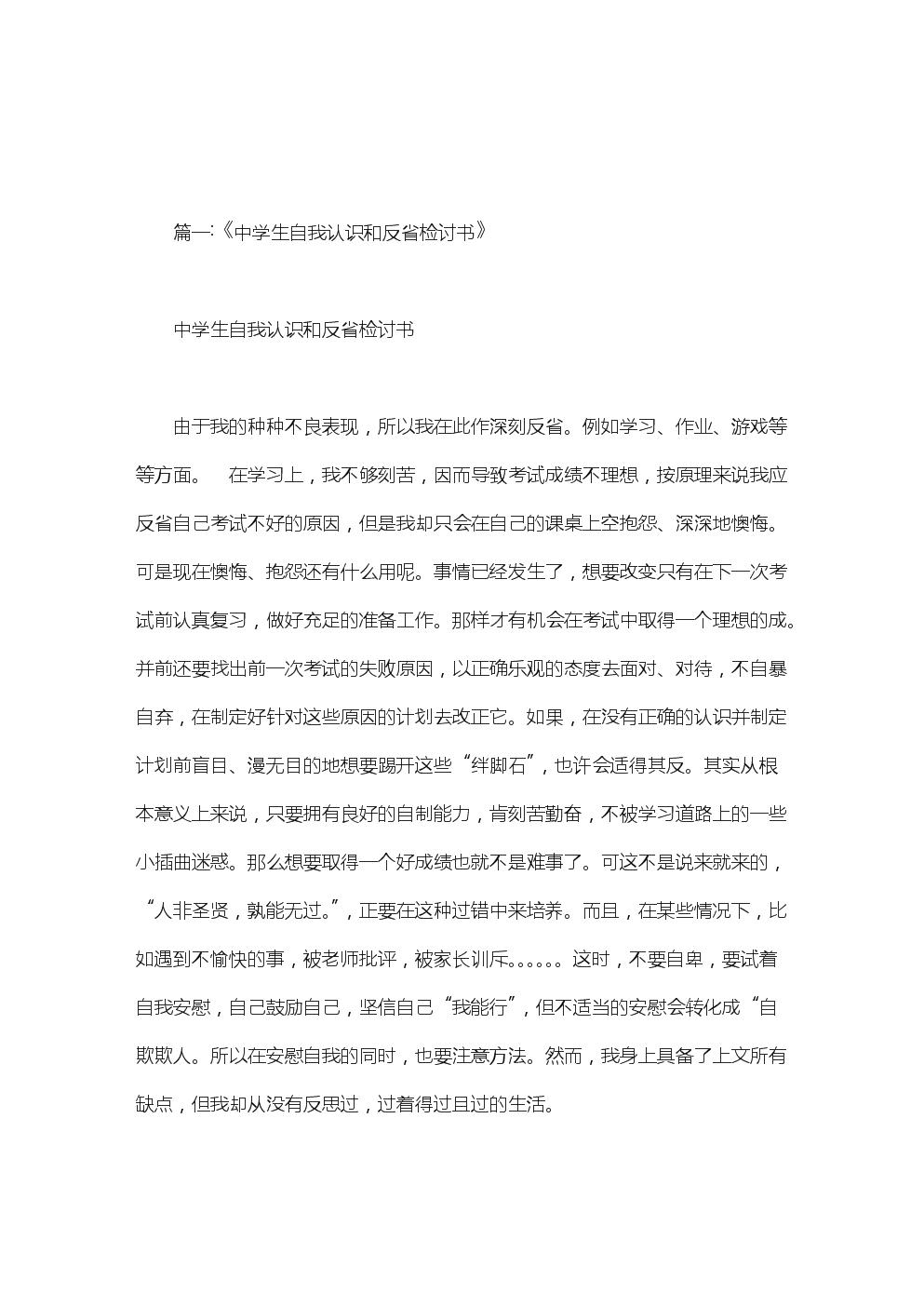 学生自我反省书.doc