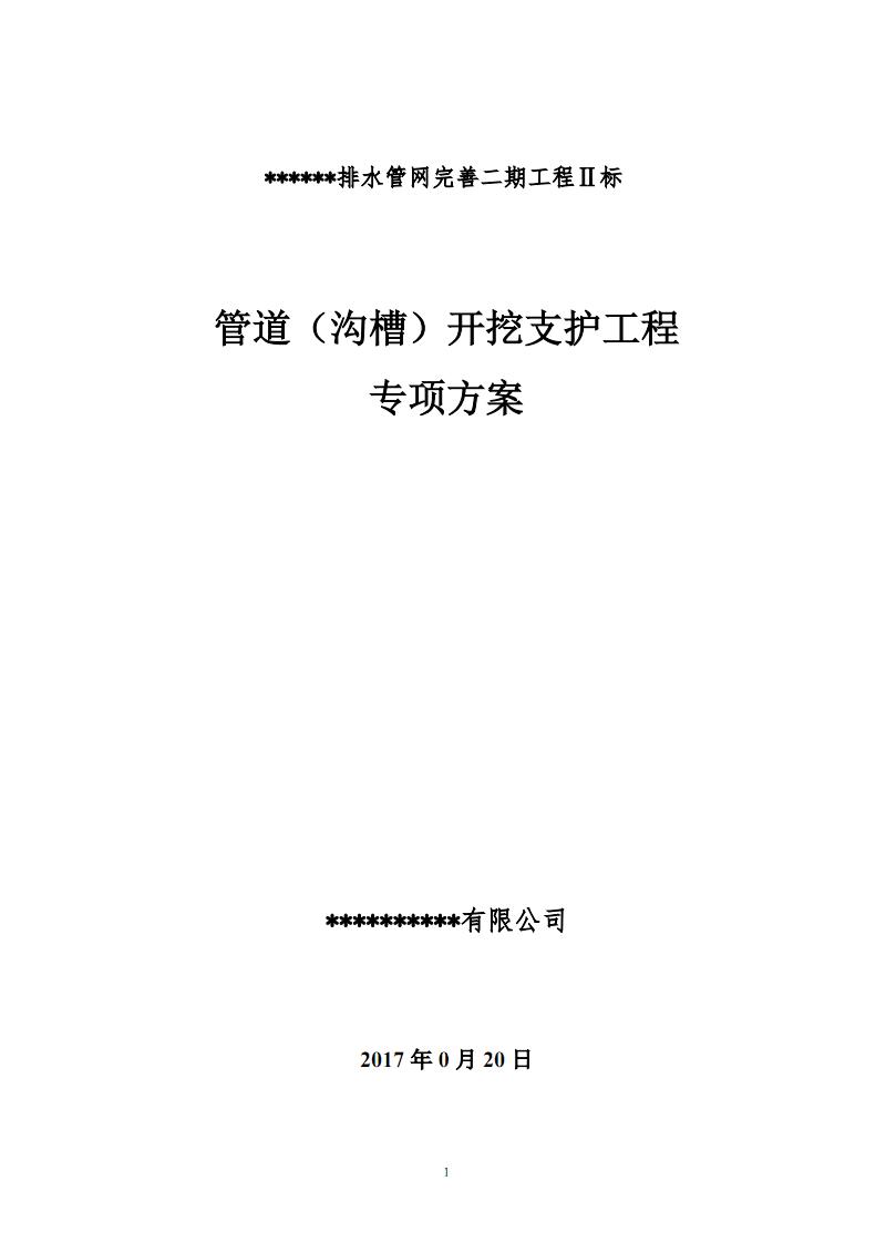 管道(沟槽)开挖支护方案(一).pdf