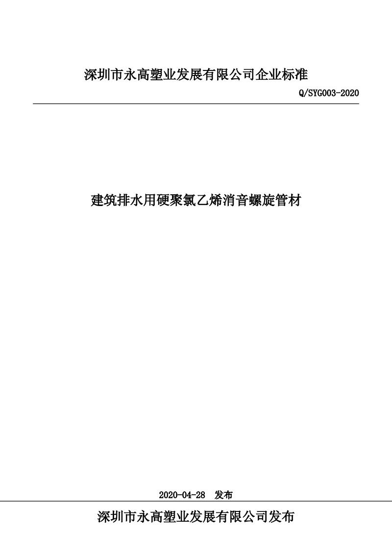 Q_SYG003-2020建筑排水用硬聚氯乙烯消音螺旋管材.pdf