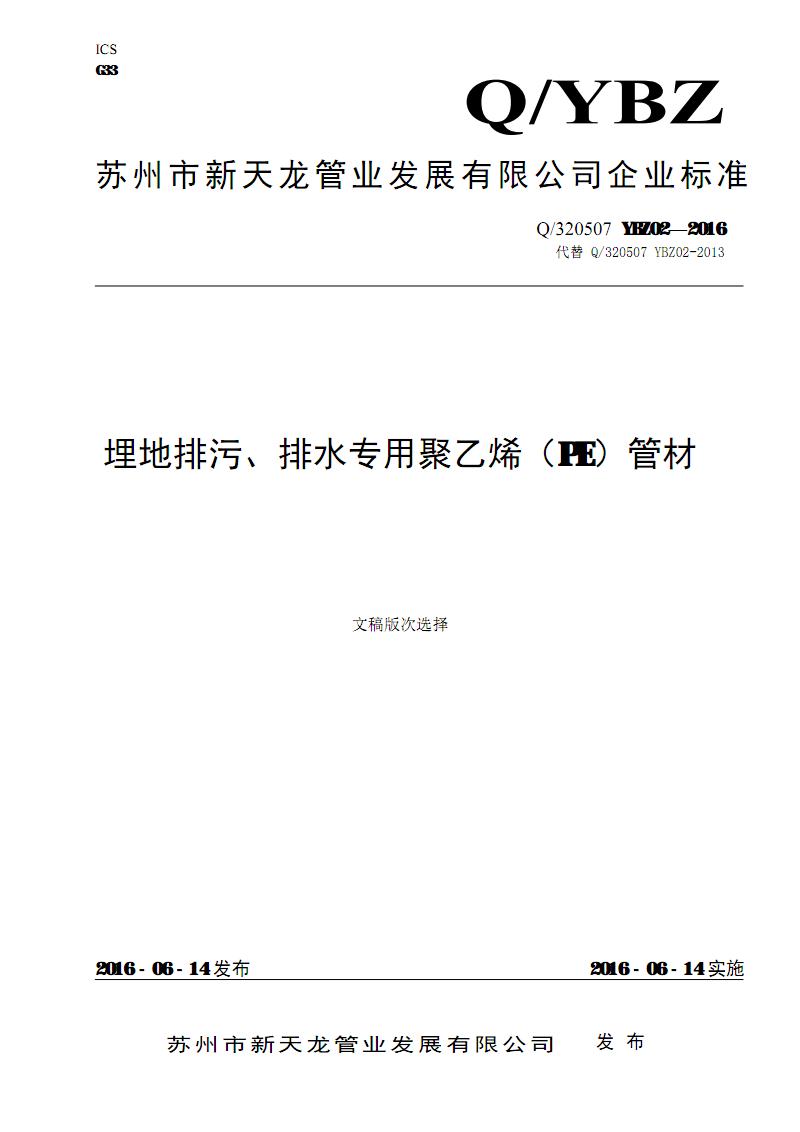 Q_320507YBZ01-2020埋地排污、排水专用聚乙烯(PE)管材.pdf