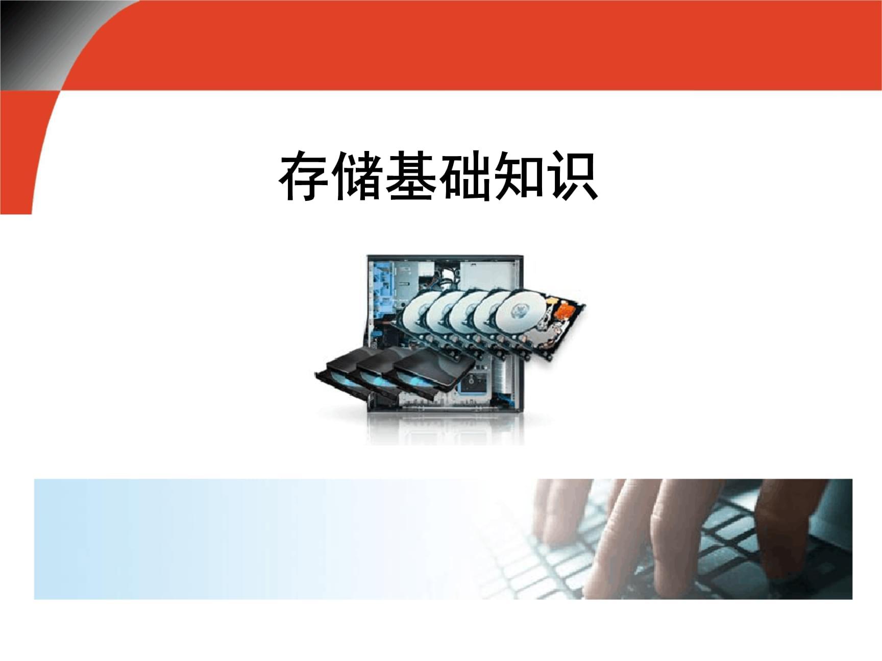 存储基础知识RAID及磁盘技术.ppt