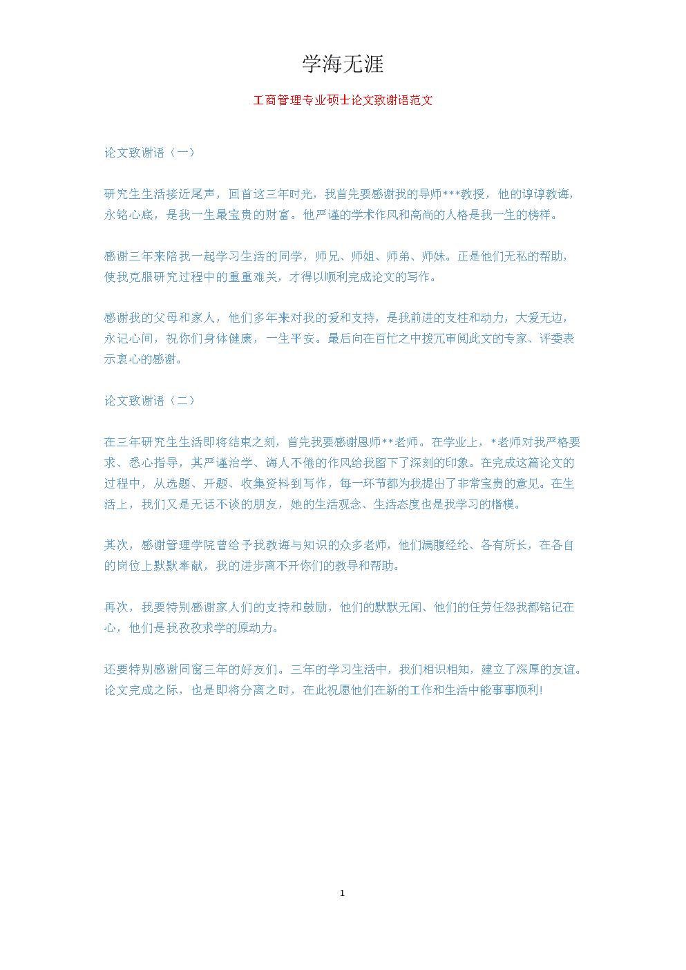 工商管理专业硕士论文致谢语范文.docx