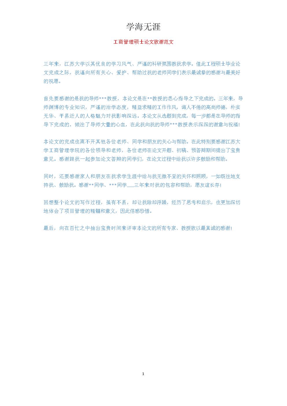 工商管理硕士论文致谢范文.docx