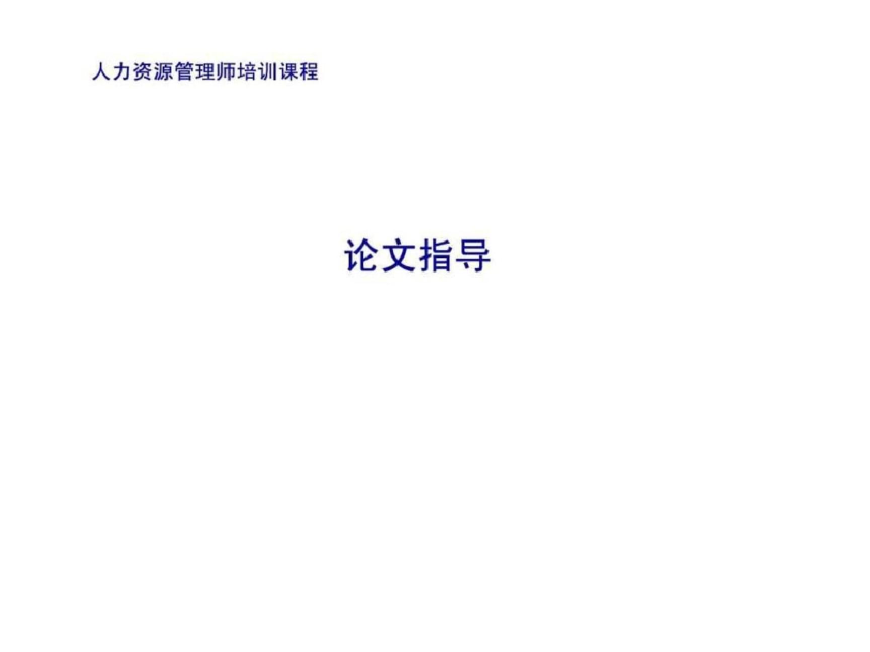 国家人力资源管理师论文写作技巧文档资料.pptx