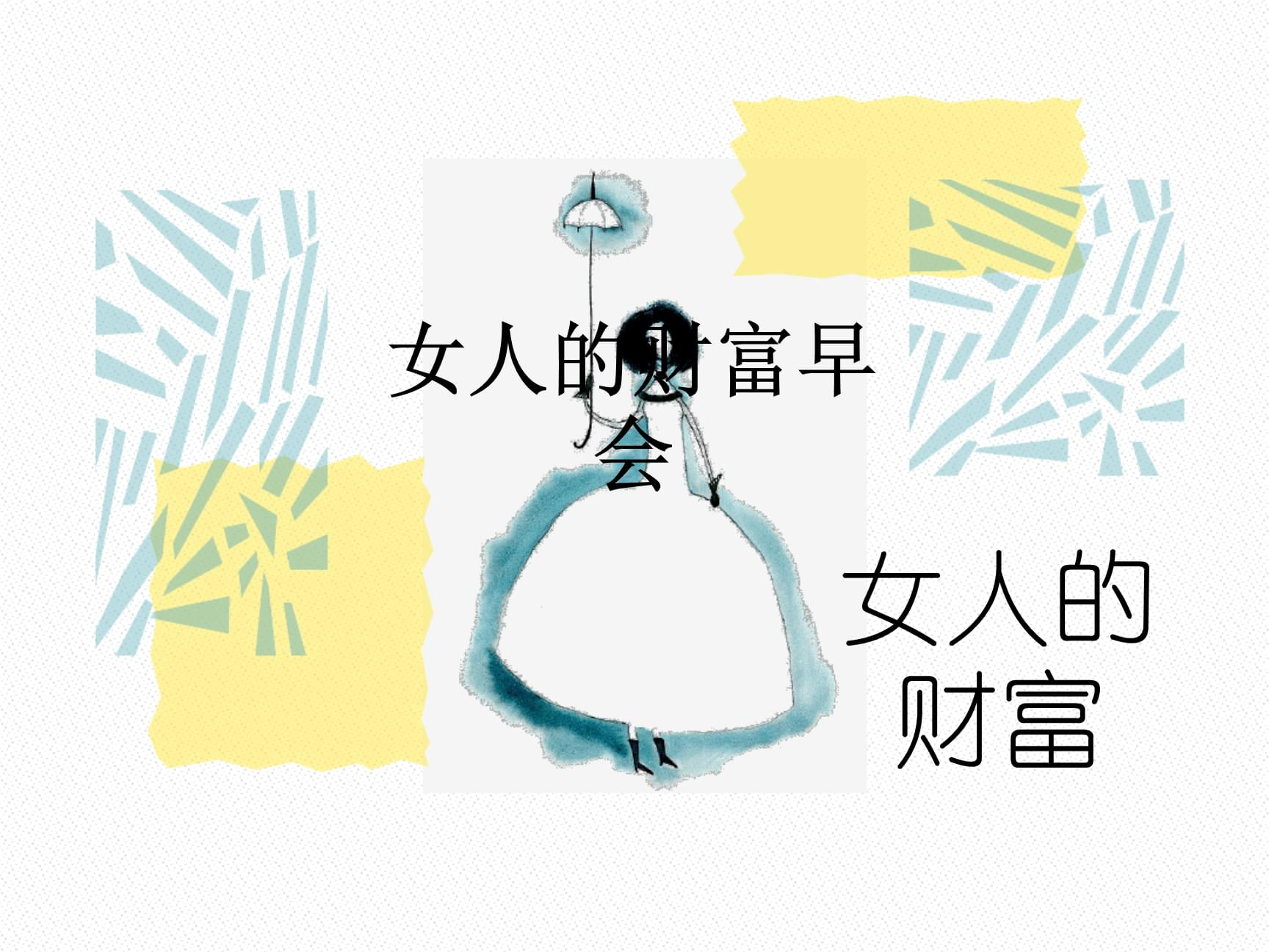 女人的财富早会课件.ppt