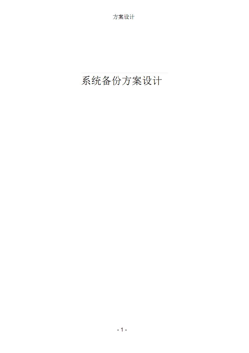 系统备份方案设计方案设计.pdf