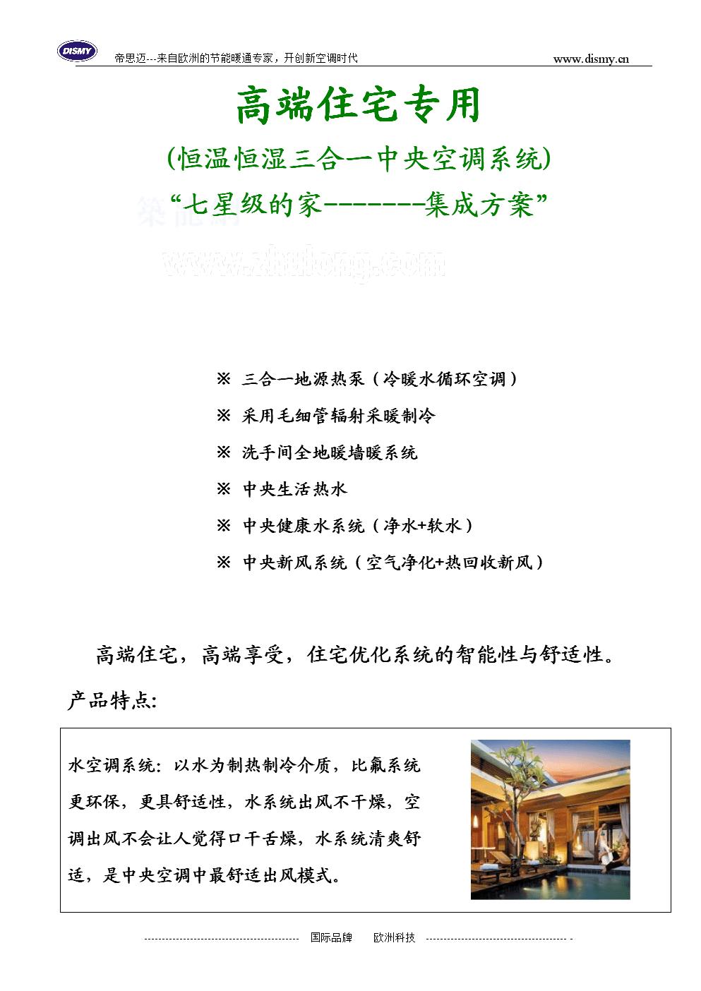 高档住宅中央空调.doc