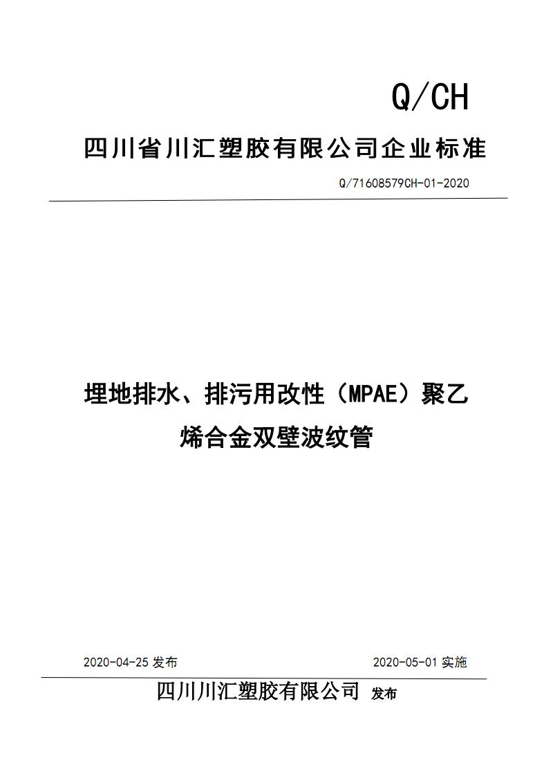 Q_71608579CH-01-2020埋地排水排污用改性(MPAE)聚乙烯合金双壁波纹管.pdf