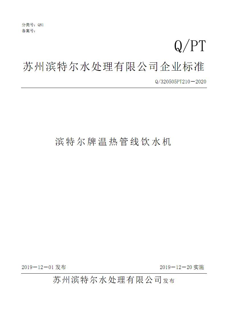 Q_320505PT210-2020滨特尔牌温热管线饮水机.pdf
