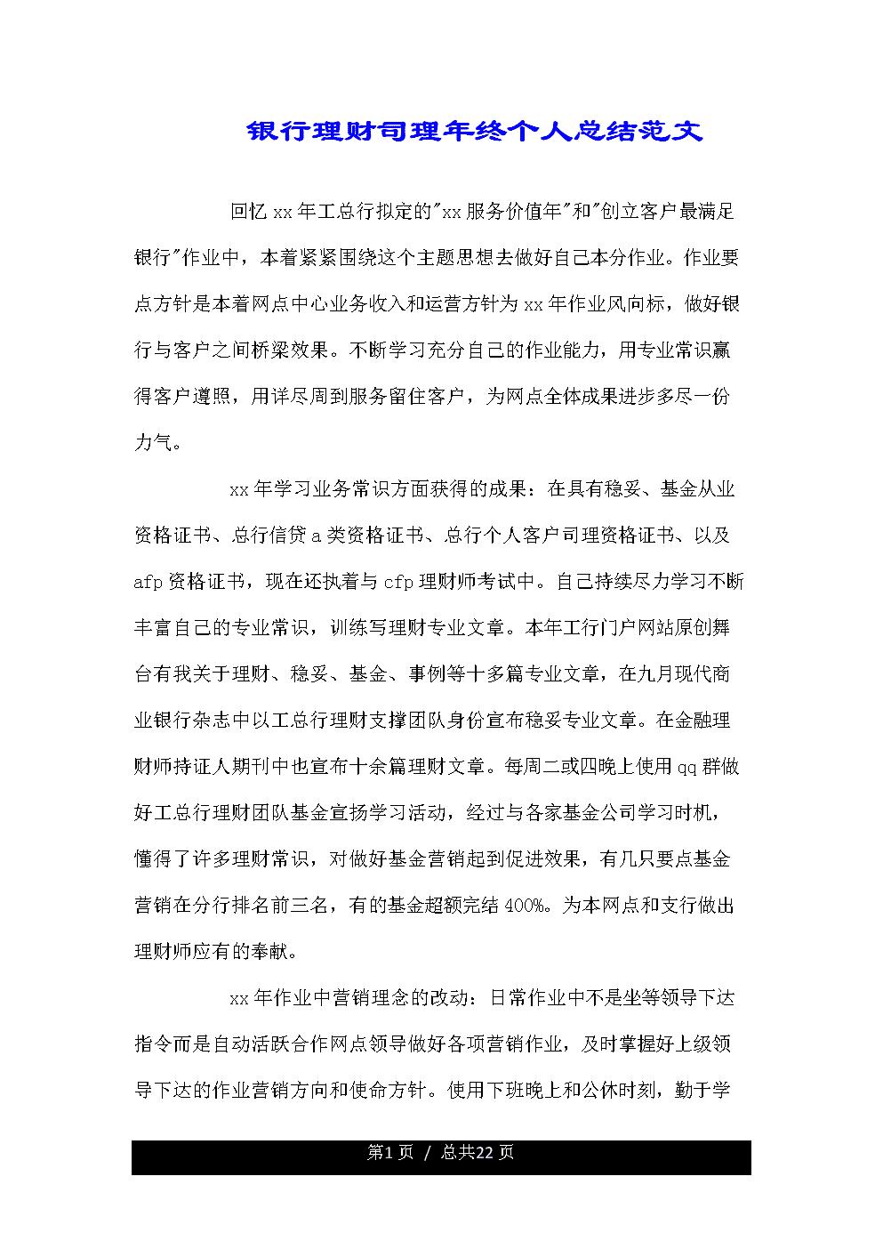 银行理财经理年终个人的总结范文.doc